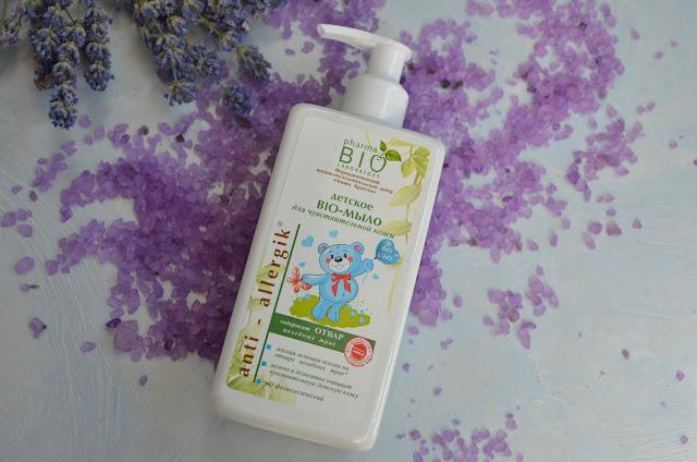 Детское BIO-мыло для чувствительной кожи Pharma Bio Laboratory