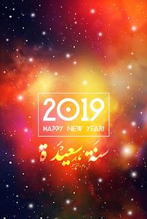 صور 2019 راس السنه الجديدة