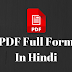 PDF Full Form | PDF Meaning In Hindi