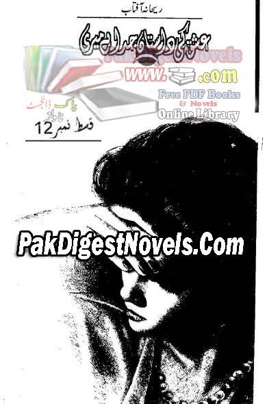 Ishq Ki Dastan Juda Episode 12 By Rehana Aftab Pdf Free Download