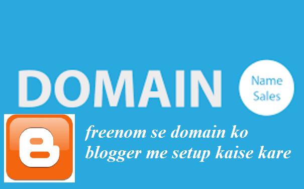 freenom se domain name kaise le
