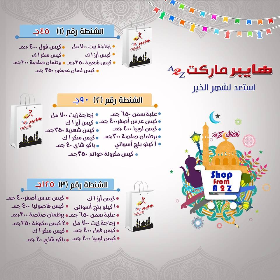 عروض شنط رمضان 2018 من هايبر A2Z الزقازيق