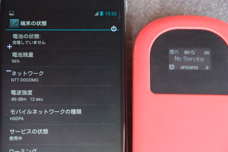 【Nexus4】FOMAプラスエリア 10