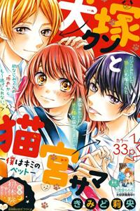 Inuzuka-kun to Nekomiya-sama – Truyện tranh
