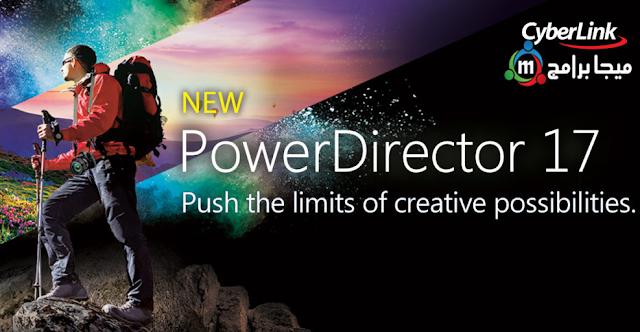 تحميل برنامج cyberlink powerdirector 17 لتحرير وتعديل الفيديو