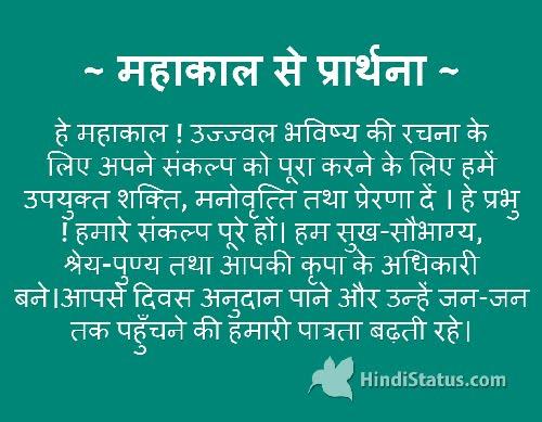 Prayer - HindiStatus