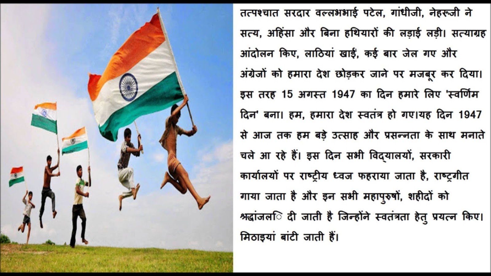 independence day speech in hindi Various other kinds of activities like speech competition, cultural patriotic dance, parade and flag hosting in the school premises do not forget to check our collection of independence day speech in hindi (bhashan) or 15 aug speech in english.