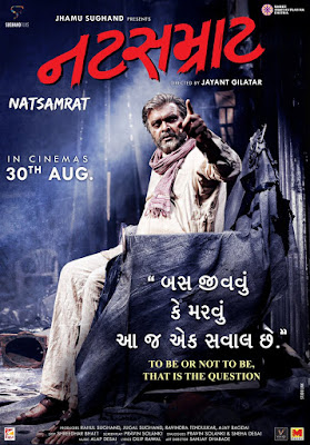 #instamag-my-movie-is-not-remake-of-marathi-natsamrat-it-is-an-adaptation-says-director-jayant-gilatar