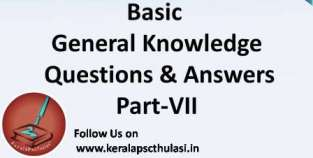 Kerala PSC Thulasi: Basic General Knowledge Questions & Answers: Part 7