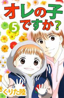 オレの子ですか? 第01-05巻 [Ore no Ko desu ka? vol 01-05]