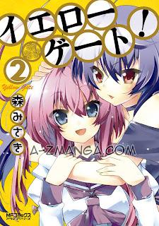 イエローゲート! 第01-02巻 [Yellow Gate! vol 01-02]