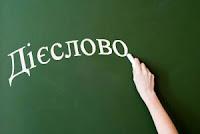 Узагальнення та систематизація знань з теми «Дієслово».  Урок української мови. 7 клас.