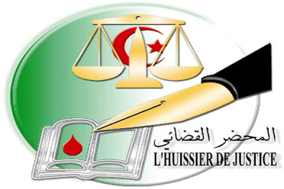 وظائف و مهن العدالة أعوان القضاء - المحضر القضائي
