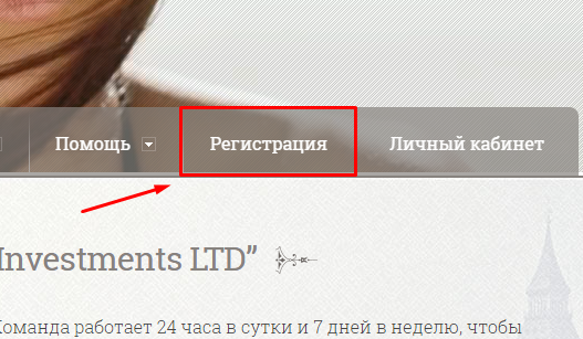 Регистрация в Legend Investment