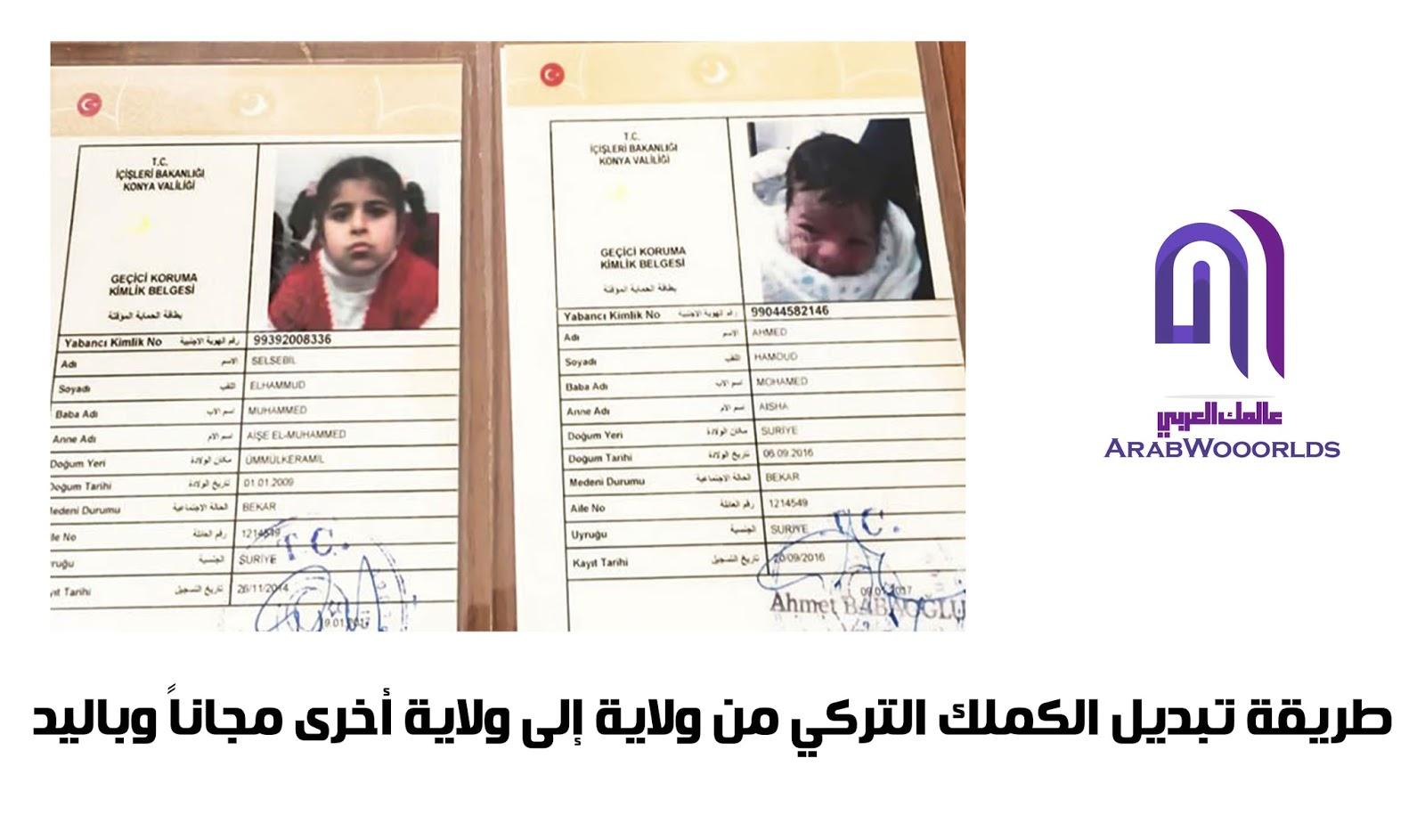 تغيير رقم الكمليك من 98 الى 99 للسوريين