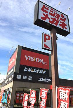 ビジョンメガネ店舗(2013年11月28日撮影)