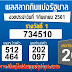 Thailand Lottery  01 September 2018 Today Live Result Online Saudi Arab