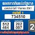 Thailand Lottery  01 September 2018 Today Live Result Online Saudi Arab