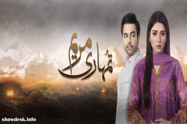 Sajjad Ali Sung Tumhari Marium Song | Hum TV Drama