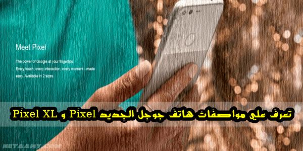 تعرف-علي-سعر-ومواصفات-هاتف-جوجل-Pixel-و-Pixel XL-بشكل-مفصل