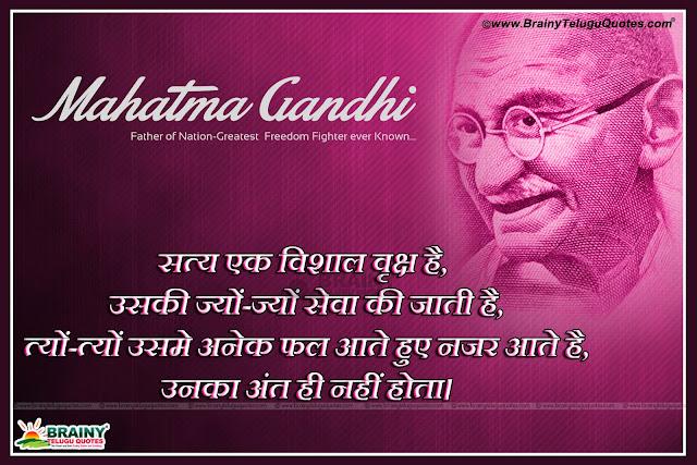 Hindi Gandhi Ji Anmol Vachan, Hindi Quotes, Online Hindi Gandhi ji Sayings