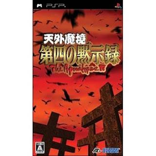 [PSP] [天外魔境 第四の黙示録] ISO (JPN) Download