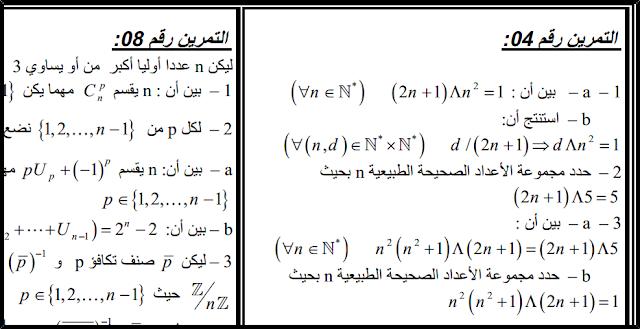 جميع تمارين وحلول درس الحسابيات في المجموعة z الثانية بكالوريا علوم رياضية