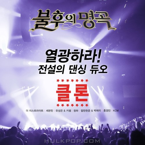Various Artists – Immortal Song (Singing The Legend – CLON Special)
