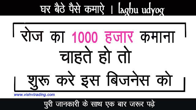 Ghar baithe paise kamane ka tarika vishv trading | रोज कमाए ₹1000
