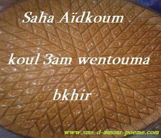 12 SMS Saha Aïdkoum 2015 Wa Aïdkoum Moubark - SMS sa7a 3idkom