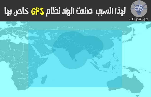 لهذا السبب  صنعت الهند نظام GPS خاص بها