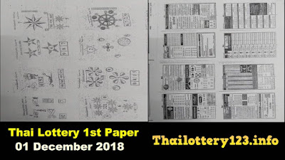 Thai Lottery 1st First Paper Full Magazine Tips 01 December 2018