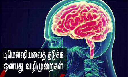 Avoiding dementia