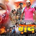Pawan Singh and Nidhi Jha movie Gadar