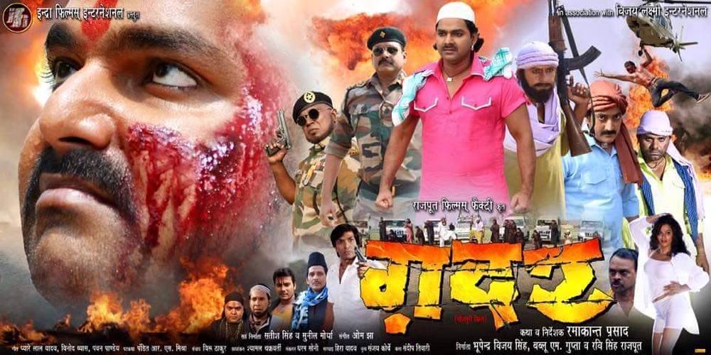 Bhojpuri Gadar Sexy Video