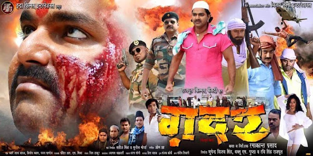 Gadar - Bhojpuri Movie Star Casts, Wallpapers, Trailer, Songs & Videos