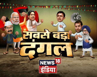 Sabse Bada Dangal' on News18 India
