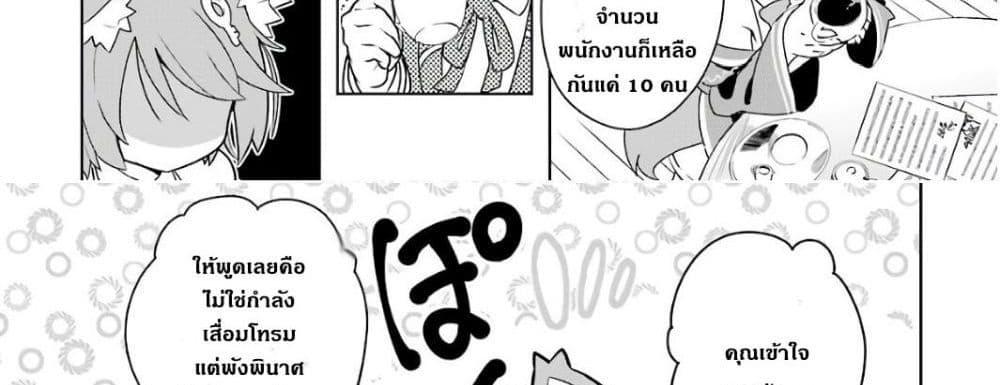 อ่านการ์ตูน Wakamono no Kuro Mahou Hanare ga Shinkoku desu ga, Shuushoku shite Mitara Taiguu Iishi, Shachou mo Tsukaima mo Kawaikute Saikou desu! ตอนที่ 1 หน้าที่ 82