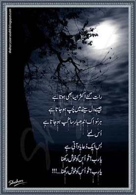 poetry in urdu 2 lines, love quotes in urdu 2 lines,urdu 2 line poetry,2 line shayari in urdu,parveen shakir romantic poetry 2 lines,2 line sad shayari in urdu,poetry in two lines,sad poetry images in 2 lines,sad urdu poetry 2 lines ,very sad poetry allama iqbal,latest urdu poetry images,poetry in two lines,urdu poetry romantic shayari,urdu two line poetry