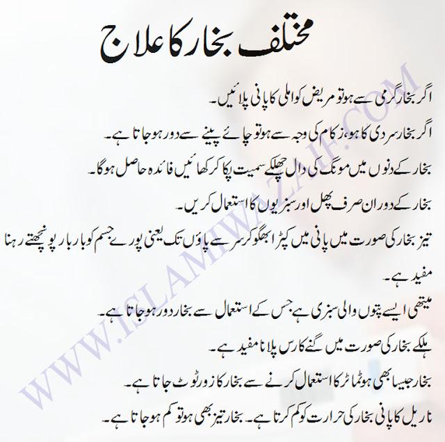 mukhtalif bukhar ka ilaj