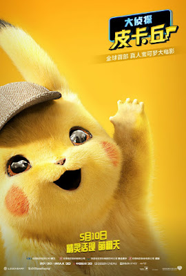Pokemon Detective Pikachu Movie Poster 14