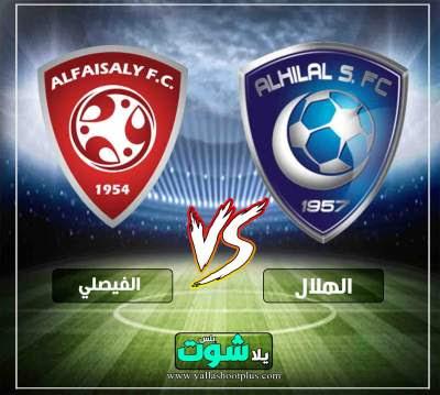 مشاهدة مباراة الهلال والفيصلي بث مباشر اليوم 1-3-2019 في الدوري السعودي