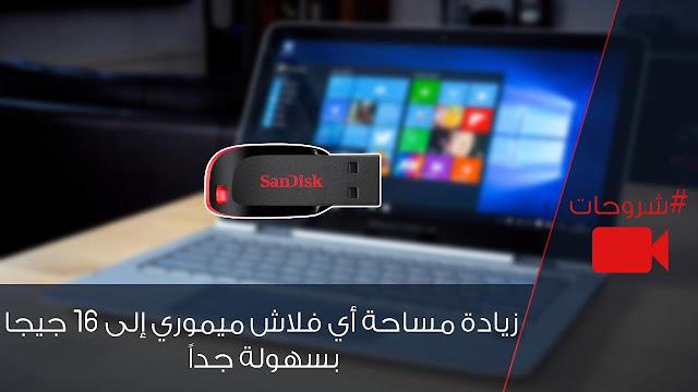 زيادة مساحة الفلاش ميموري ، رفع مساحة الفلاش ميموري إلى 16 جيجا ، زيادة حجم الفلاش ميموري إلى 16 جيجا ، المحترف الأردني ، flash memory up to 16 GB