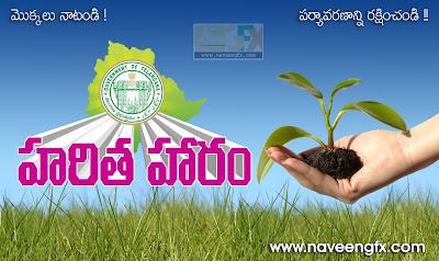 haritha-haram-tree-planting-logo-quotes-and-sayings-slogans
