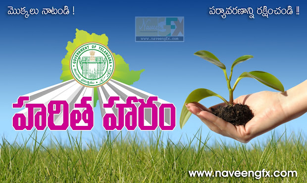 World Environment Day Slogans In Telugu - Year of Clean Water