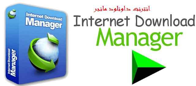 كيفية وطريقة تحميل انترنت داونلود مانجرمع التفعيل مدى الحياة internet download manager عربي مجانا بدون تسجيل كامل بالكراك والباتش