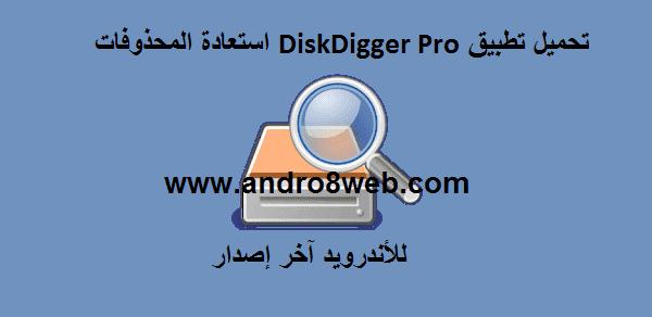 تحميل تطبيق استعادة المحذوفات DiskDigger Pro 2.0.2.0 للأندرويد آخر إصدار 2020