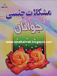 Sexual Problem Urdu Book For Younger PDF