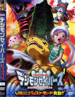Digimon La pelicula 08 - Ultimate Power! Burst Mode Invoke