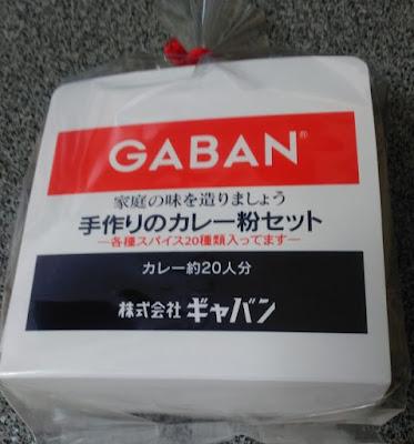GABAN カレー粉セット